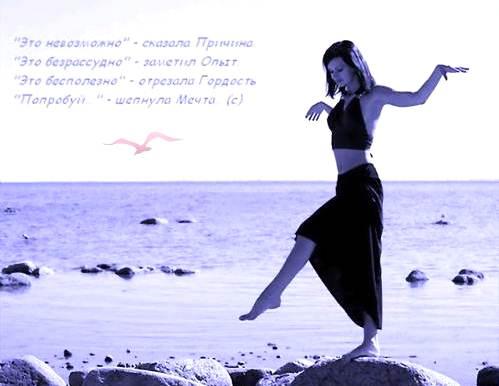 mechti-sbivayutsya