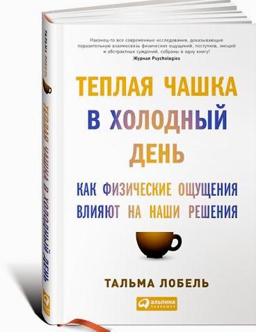 teplaya-chashka-v-pholodny-den-2014