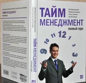 taim-menedjment