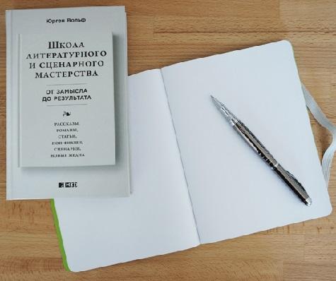 literaturnoe-masterstvo