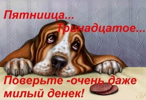 pyatnica_13-e