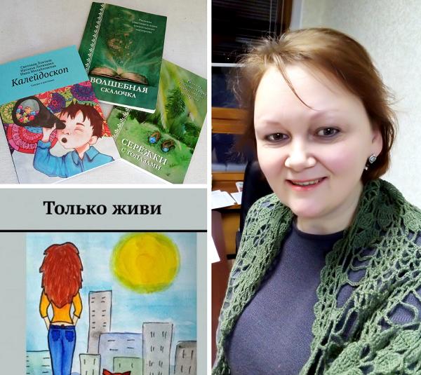 svetlana-loktysh_pisatel