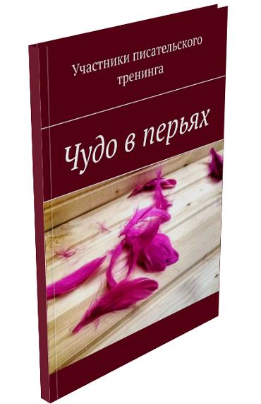 kniga_chudo-v-periah