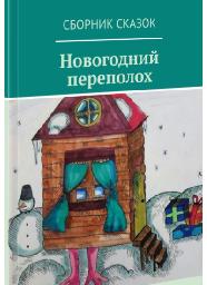 книга-новогодний переполох