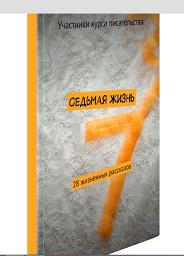 книга седьмая жизнь