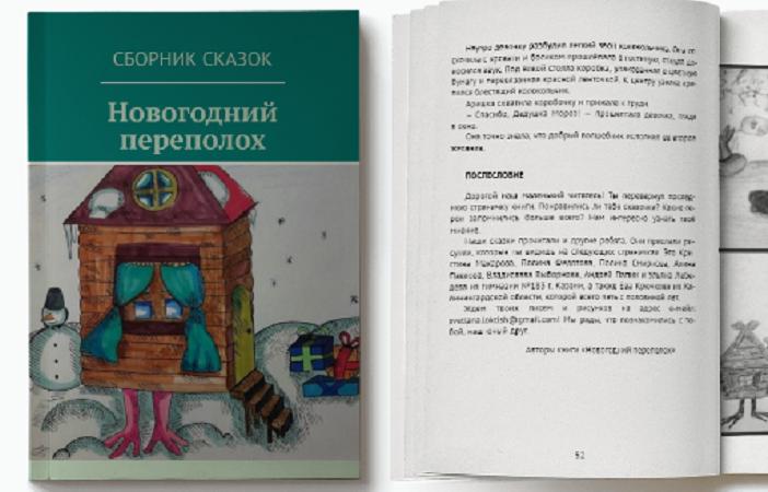 «В каждой сказке – частичка «детской» души ее автора»: отзыв о книге «Новогодний переполох»